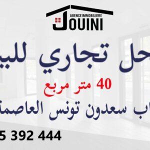 Local Commercial 40 m2 A bab Saadoun